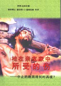 wounded chineza